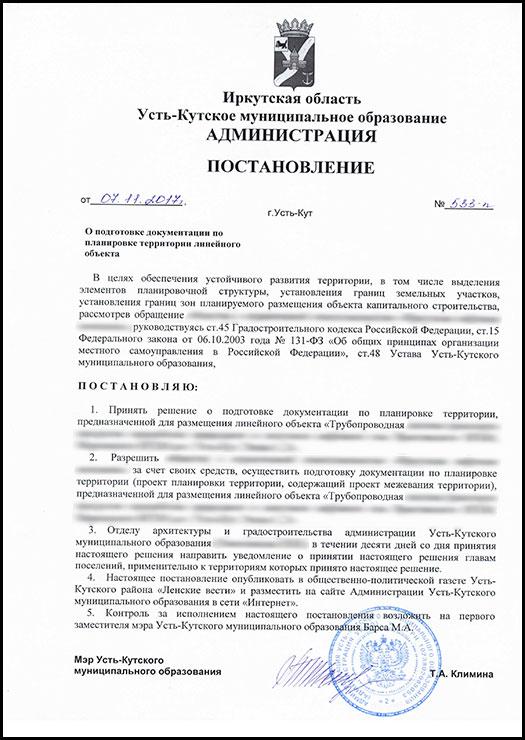 Труба-Усть-Кут-1.jpg