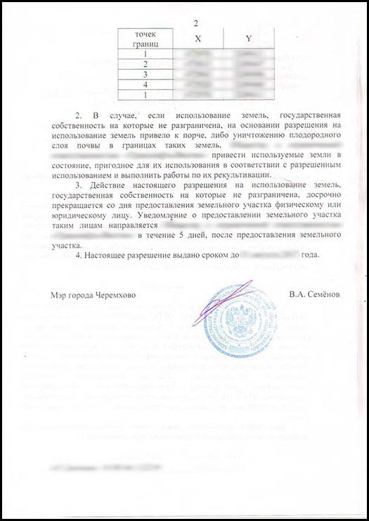 Разрешения-ПКУ_2.jpg