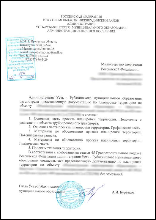 Согласование-Усть-Рубахино-.jpg