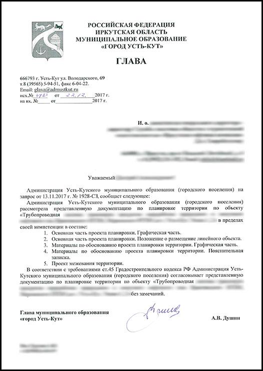 Труба-Усть-Кут-2.jpg