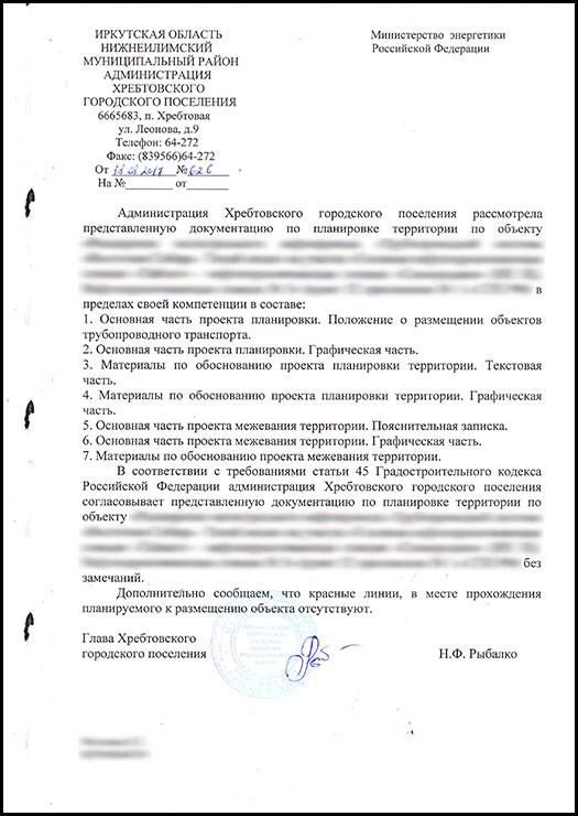 согласование-Хребтовское-ГП.jpg