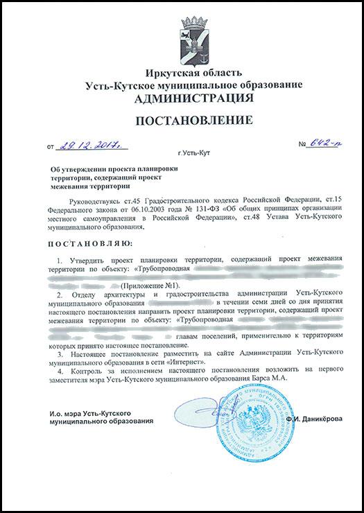 Труба-Усть-Кут-3.jpg