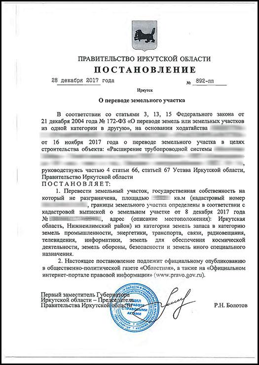 Постановление-о-переводе-земельного-участка.jpg